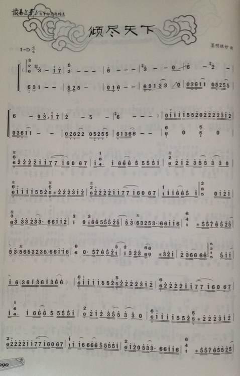 求谱】有亲愿意分享一下古风歌曲的古筝谱或d调简谱图片