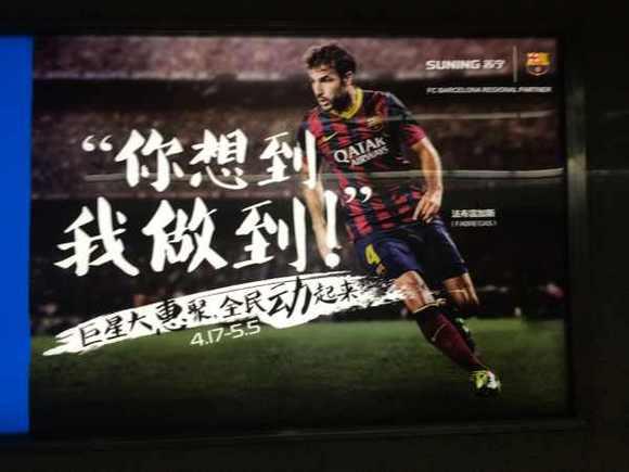广州地铁线看到的广告牌!图片
