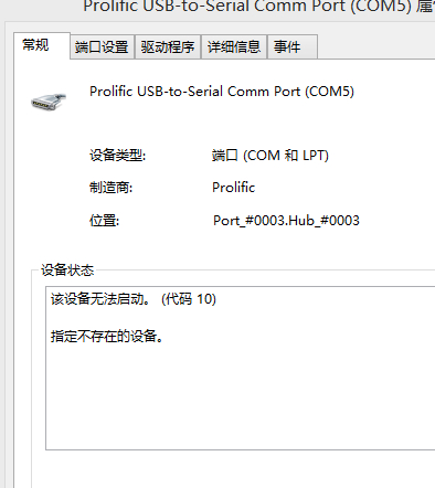 win8 1的prolific usb to serial comm port com5 windows8吧 百度贴吧