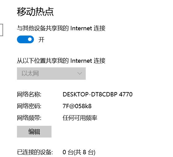 【图片】求助,win10热点开不了5G【windows10吧】