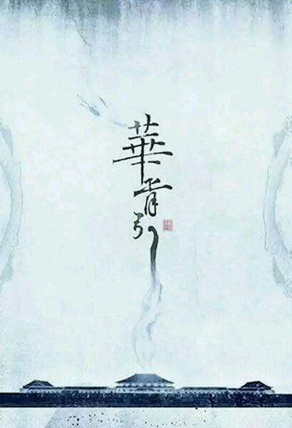古风-【墨明棋妙】河图经典歌曲盘点图片