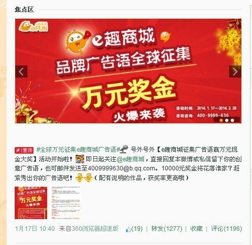 新春征集广告语活动图片