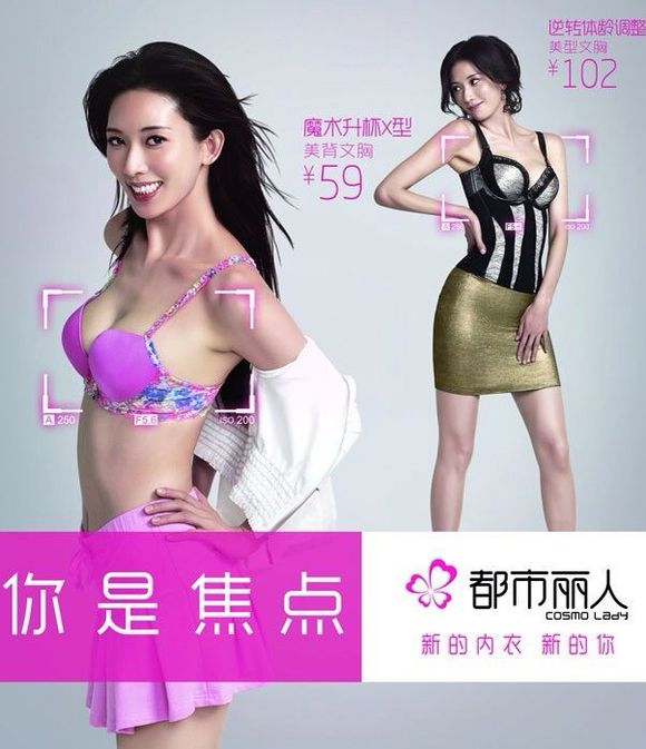 都市丽人林志玲内衣秀图片