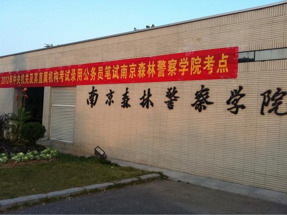 学校在南京栖霞区仙林大学城图片