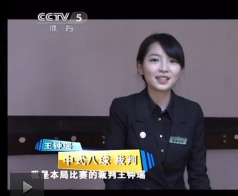 中式八球第一美女裁判