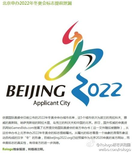 【rologo标志共和国】北京申办2022年冬奥会标志提前图片