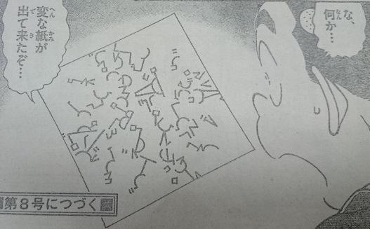 [SPOILER] Cap. 945 - 947  (Shukichi's Envelope Case)  9646d38065380cd77353d5faa644ad3459828114