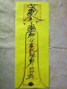 符咒 开光 护身 符 功效 画法 镇压 之类 符咒 的 画法 ...