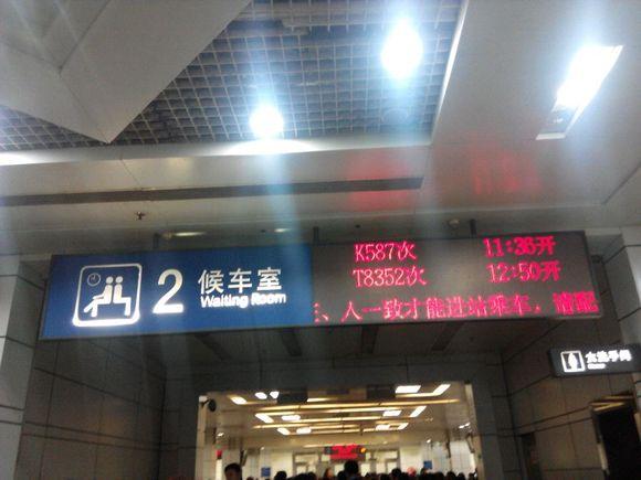 那的火车k587次列车