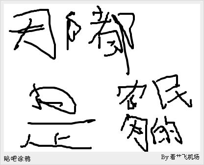 """我想要一个非主流繁体字个性签名和网名,都要带有""""燕""""图片"""