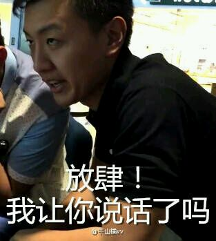 快来拿唐僧表情_长江师范学院吧图片