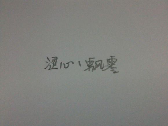 手写id或十字内短句 .