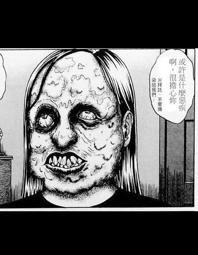 恐怖漫画――美女的崇拜