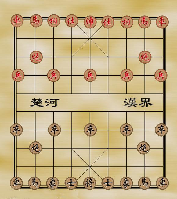 中国象棋——行棋规定图片