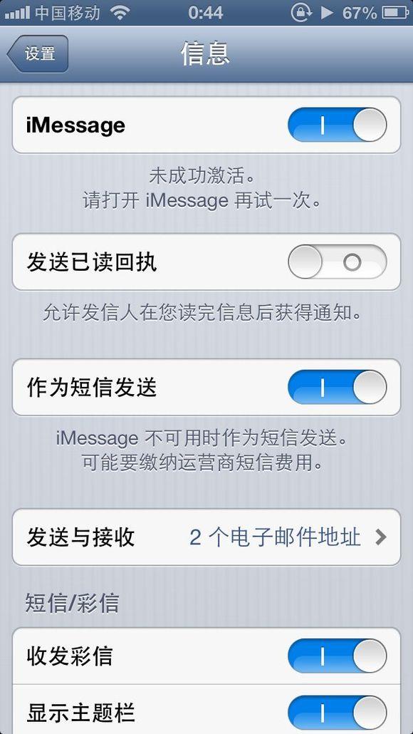 iphone不能发短信_