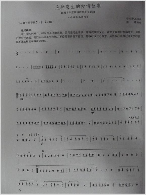 歌曲春泥曲谱_庾澄庆春泥吉他谱六线谱_图片谱17吉他网