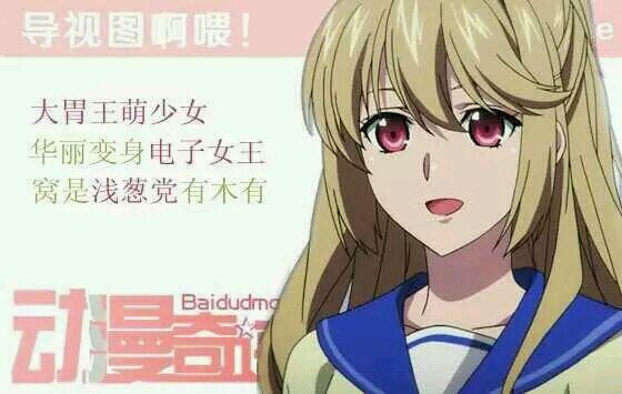 转2014年日本动漫女角色人气排行榜