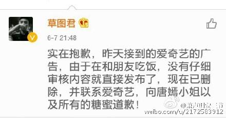 【图片】人民日报批明星杨洋团队为撕番位把唐嫣p在杨洋刀下的硬