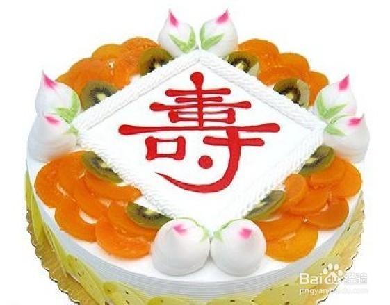 祝福语,或者是在蛋糕上面做一个寿桃图片