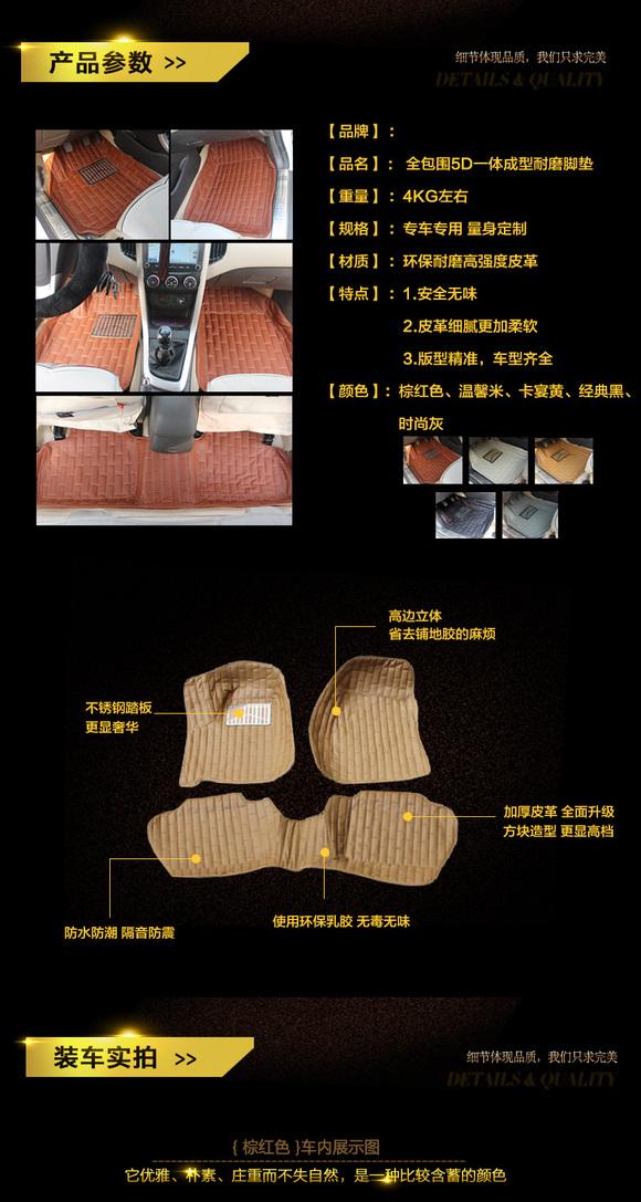 路宝专用全包围脚垫 70元 一套 18637133625 哈飞路宝吧 百高清图片