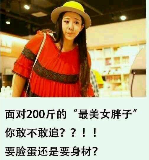 大家也慷慨地赐给她中国最美女胖子的封号