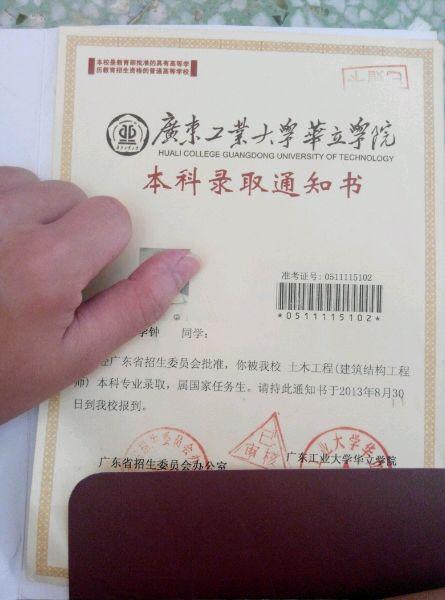 关于录取通知书_广东工业大学华立学院吧图片