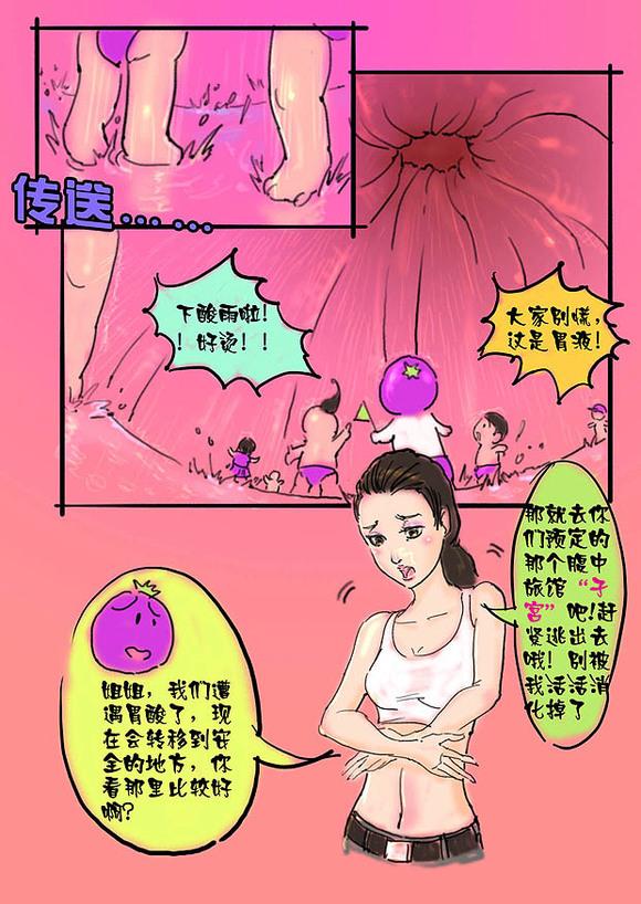 【图片】被女人吞进肚子里 铁扇公主吧
