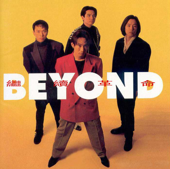 那个说beyond是非主流颓废歌曲的给老子滚进来,nmlgbd 文高清图片