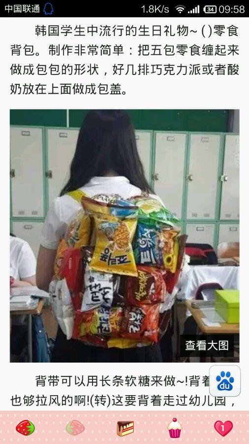 谁会做,零食背包图片