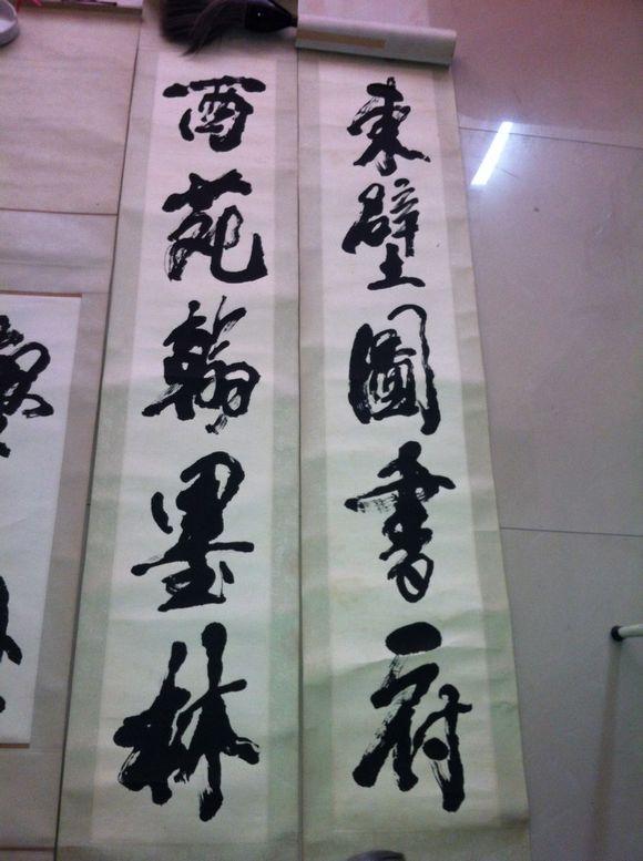 书法家陈天然作品欣赏图片
