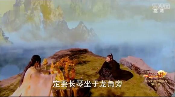 古剑奇谭电视剧图片