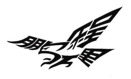 美丽的汉字画醉了!_聚龙外语学校吧