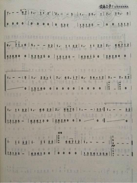 【求助】青花瓷,或者流行音乐的古筝谱图片