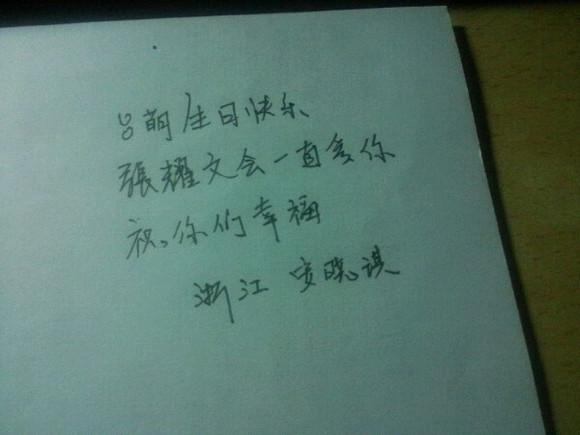 【生日】女友生日,求手写祝福图片
