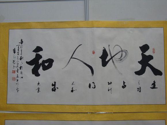 中国名家书画协会-书法作品欣赏图片