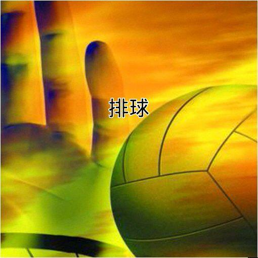 排球爱好者协会纳新啦 黑龙江八一农垦大学吧 百度贴吧