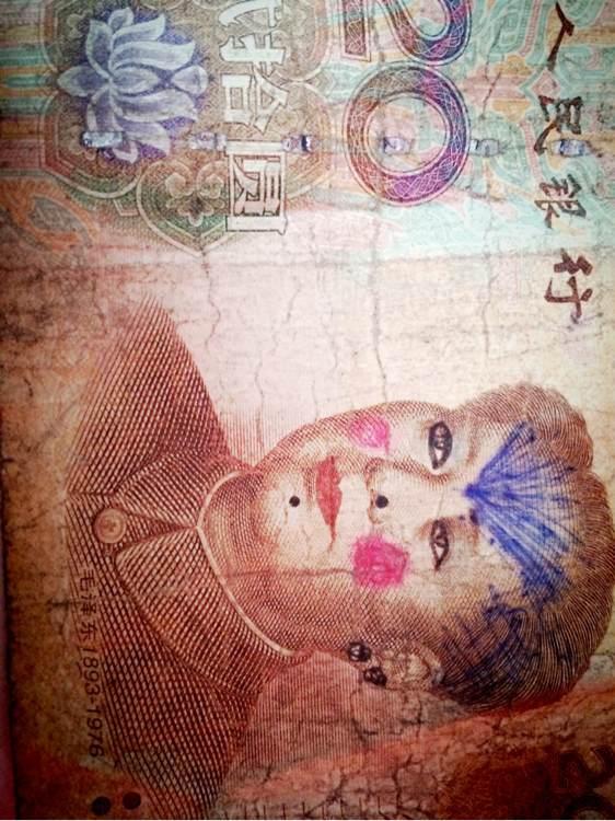这二十块钱图片