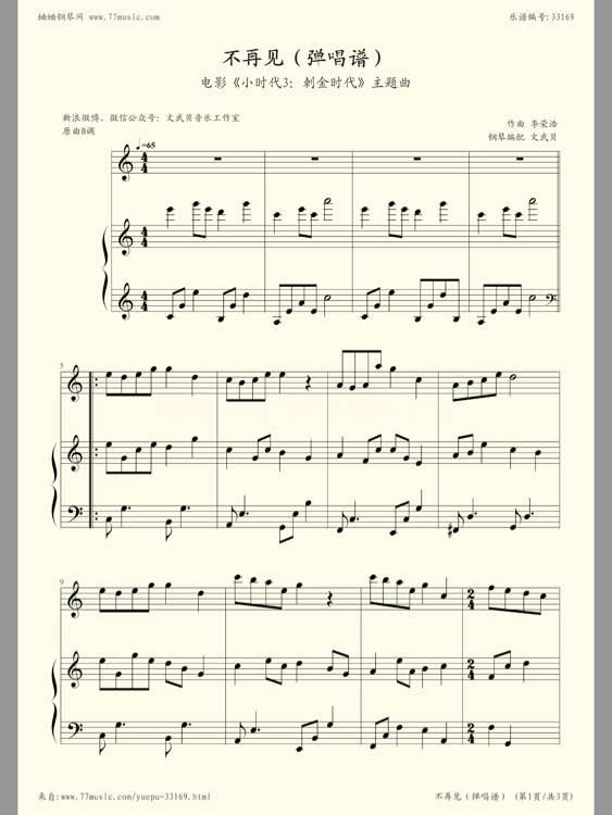 不再见 钢琴谱(演唱版)图片