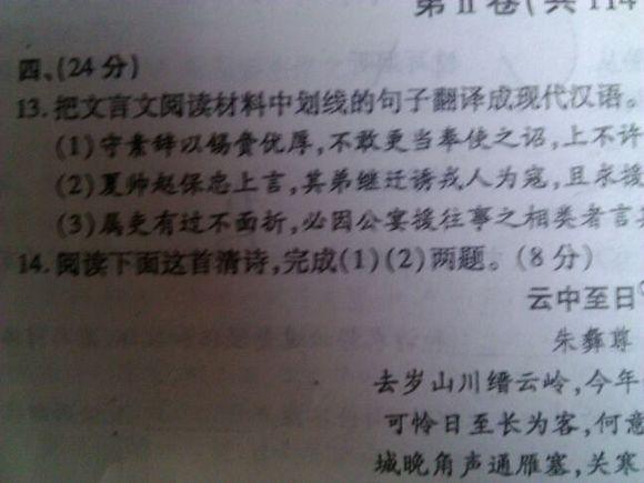求古文翻译啊图片