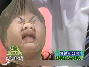 日本女人 你终于无敌了 转自雅虎图片