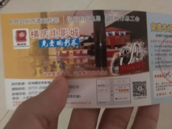 第一次微信买电影票,不知道到时候怎么弄,序列号,验证