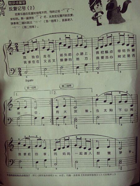 星星变奏 8                     自学钢琴先上乐理,再上小汤,再上车图片