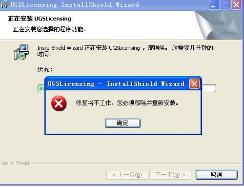 求助ug8.0安装问题