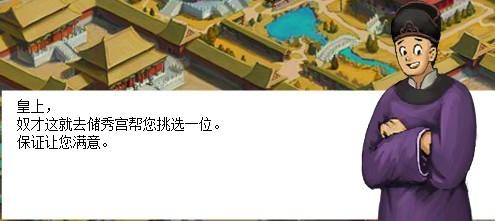 皇帝成长计划后宫之一部分后宫图