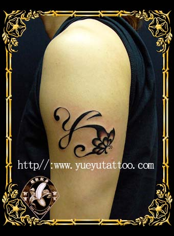 纹身qqqq_阳信吧_百度贴吧图片