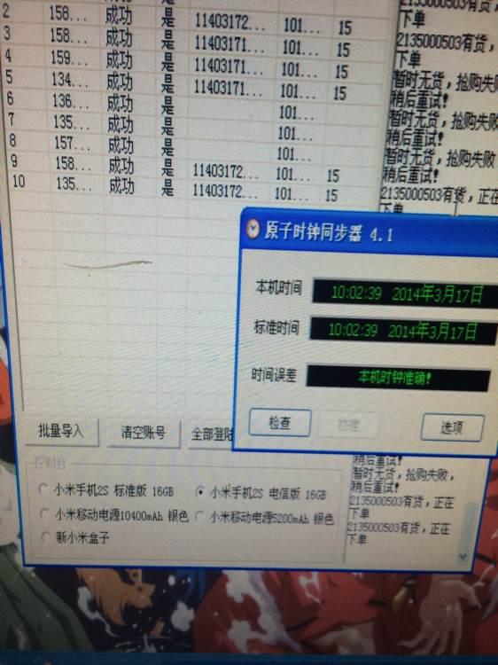 【03-17 问答】小米2S什么时候再次有货啊 求