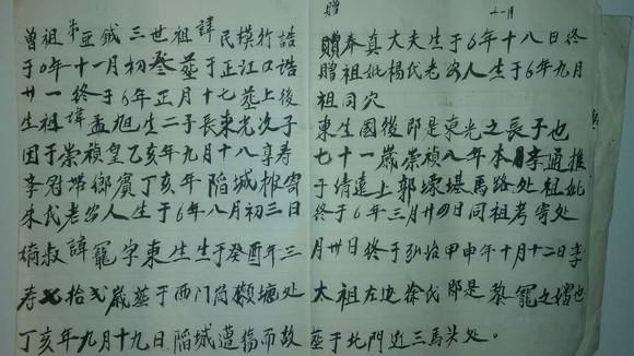 古文,繁体求翻译,感激不尽图片