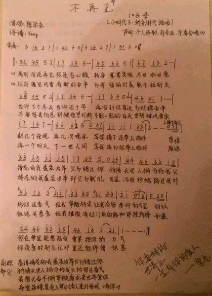 【不再见】各类《不再见》谱子78(^63^*)图片