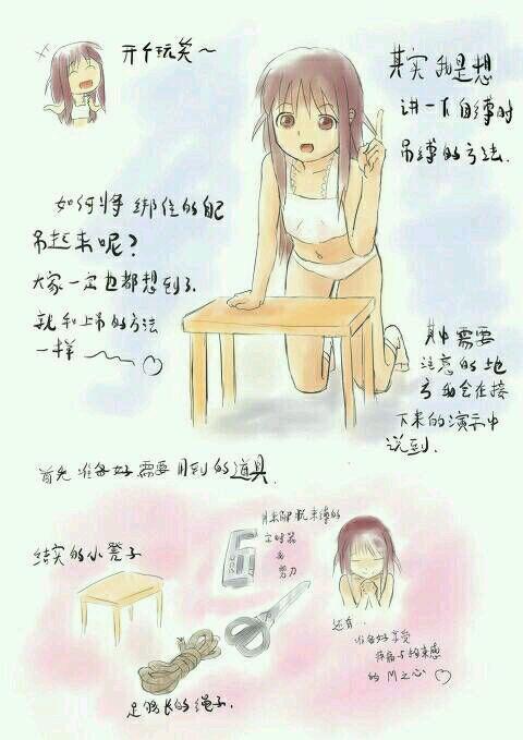 动漫自缚少女动漫少女自缚图 龟甲缚动漫少女7