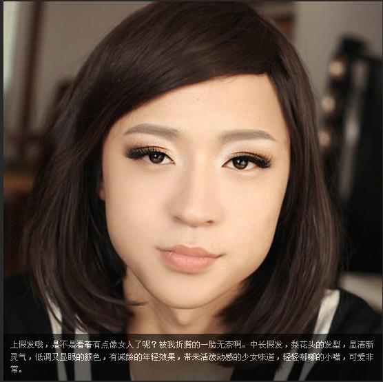 图解男人如何化妆变美女